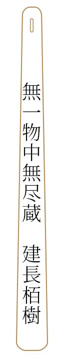 00033無一物…(図解)