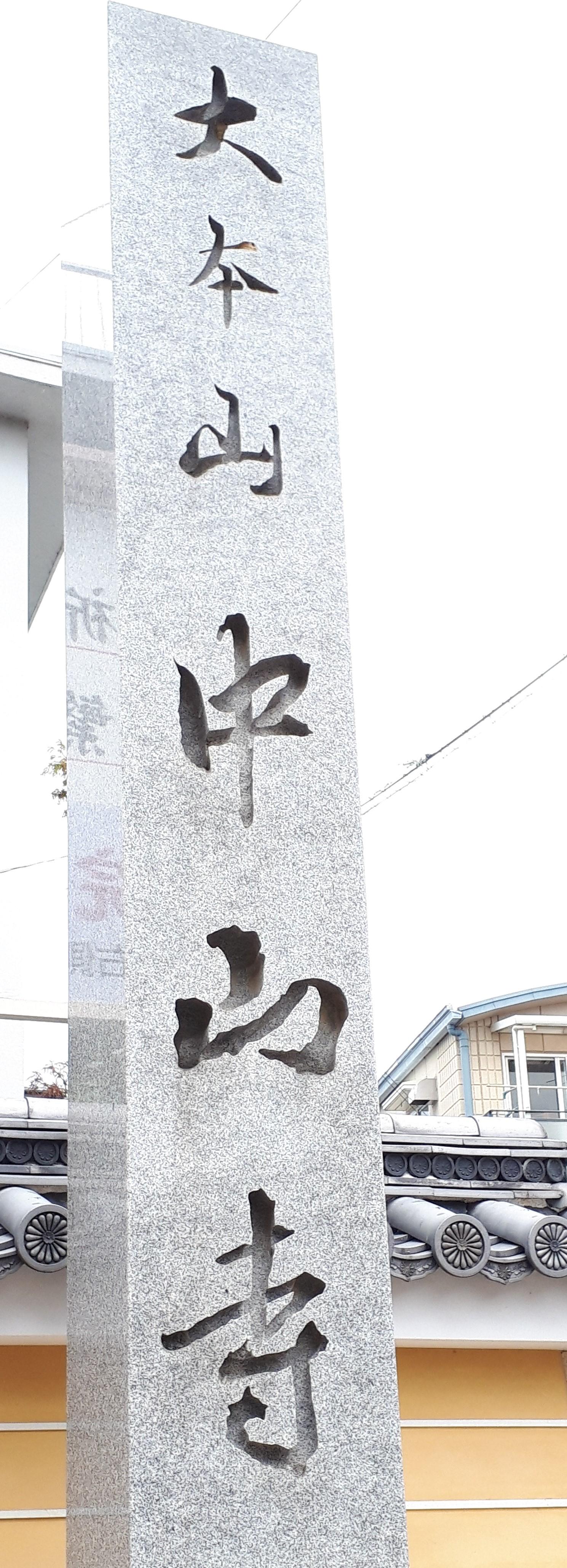 堂碑(中山寺)