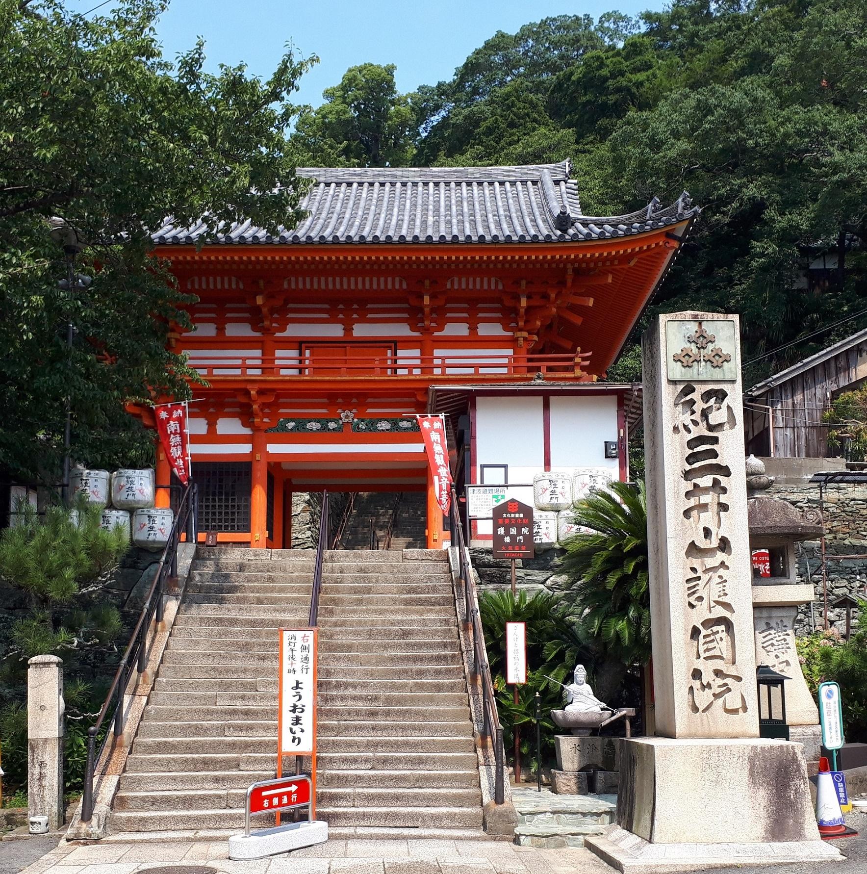 山門(紀三井寺)