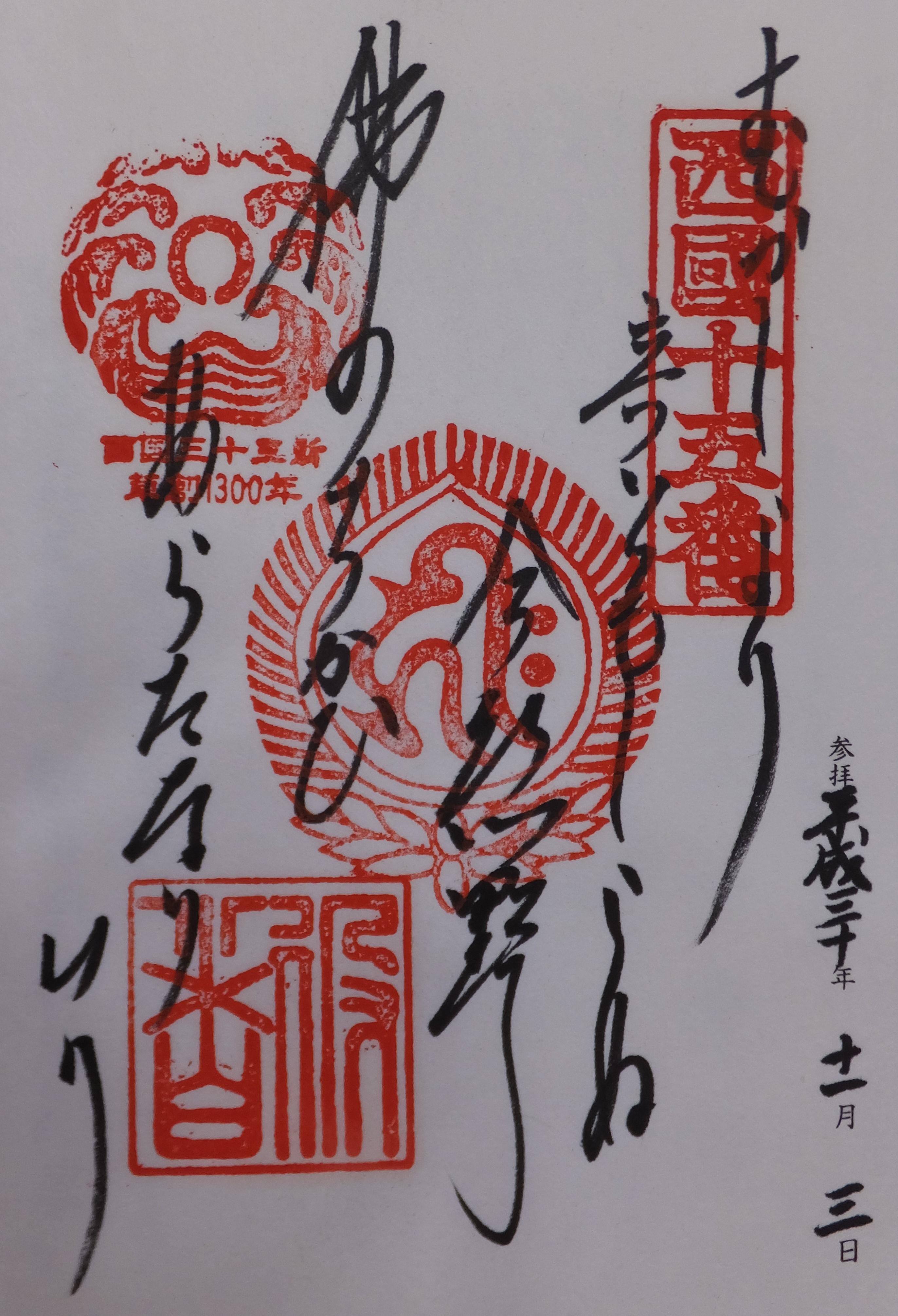 御詠歌(今熊野観音寺)